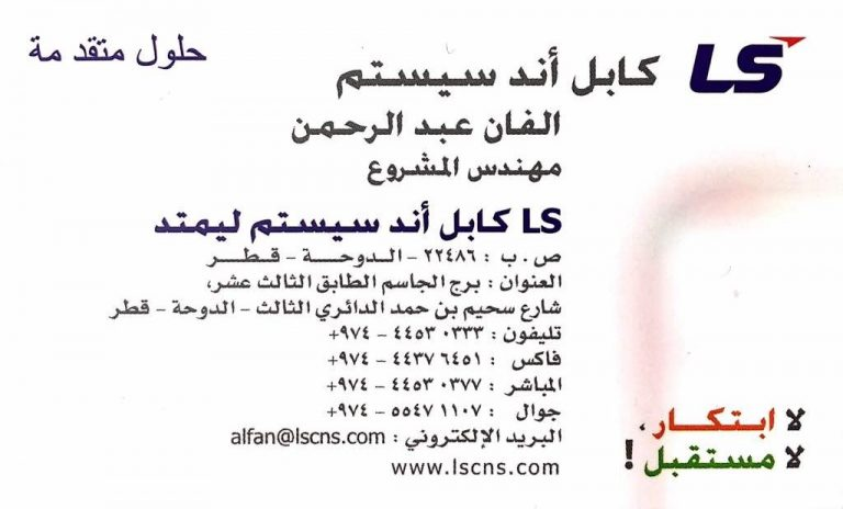 LSC-Name Card-Arabic